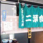 「二葉食堂」博多祇園に戦前からある旧博多駅前の老舗大衆食堂