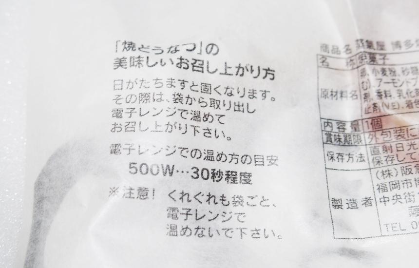 博多ドーナツ6