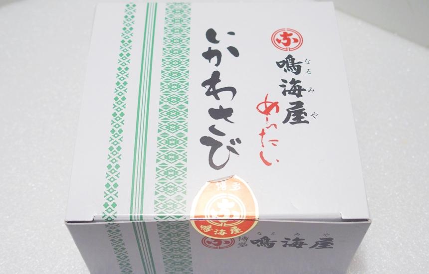 イカわさび明太子3