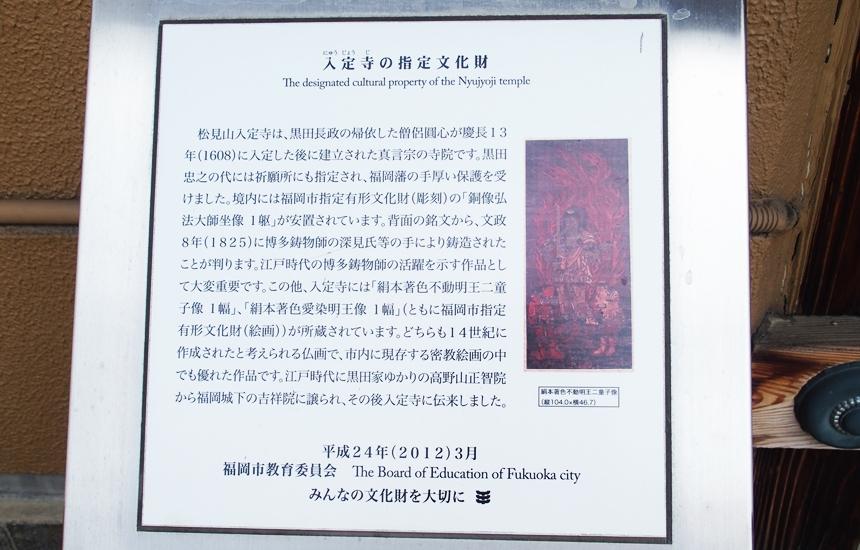 本覚寺と入定寺16
