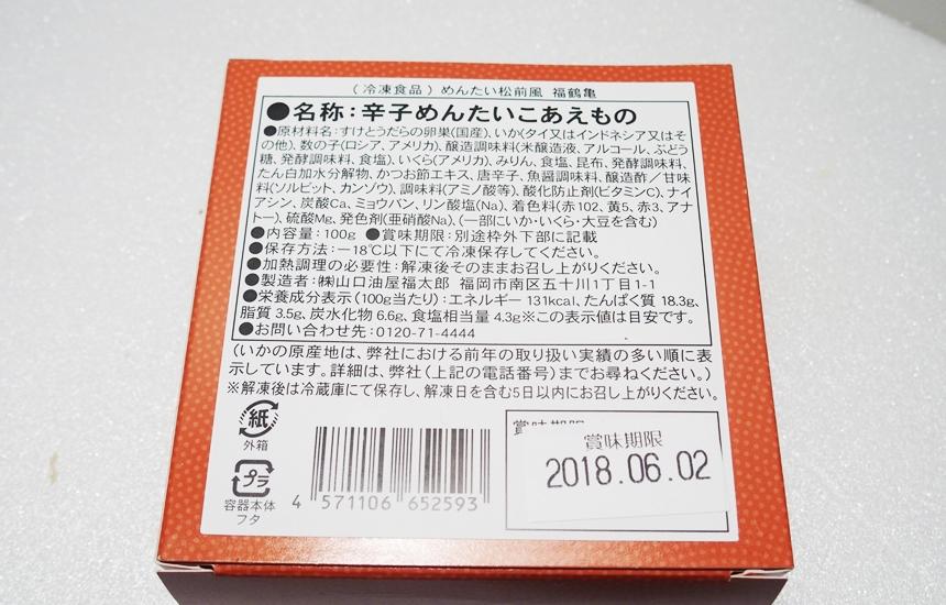 めんたい福鶴亀4