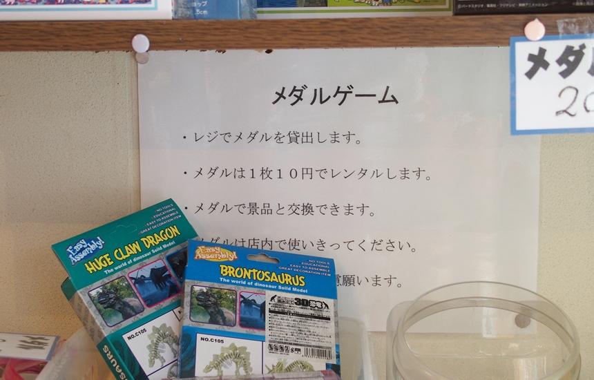 力丸商店15