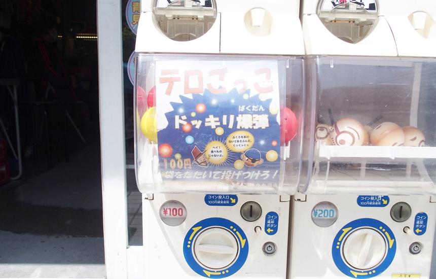 力丸商店17