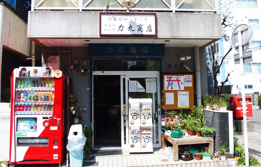 力丸商店1
