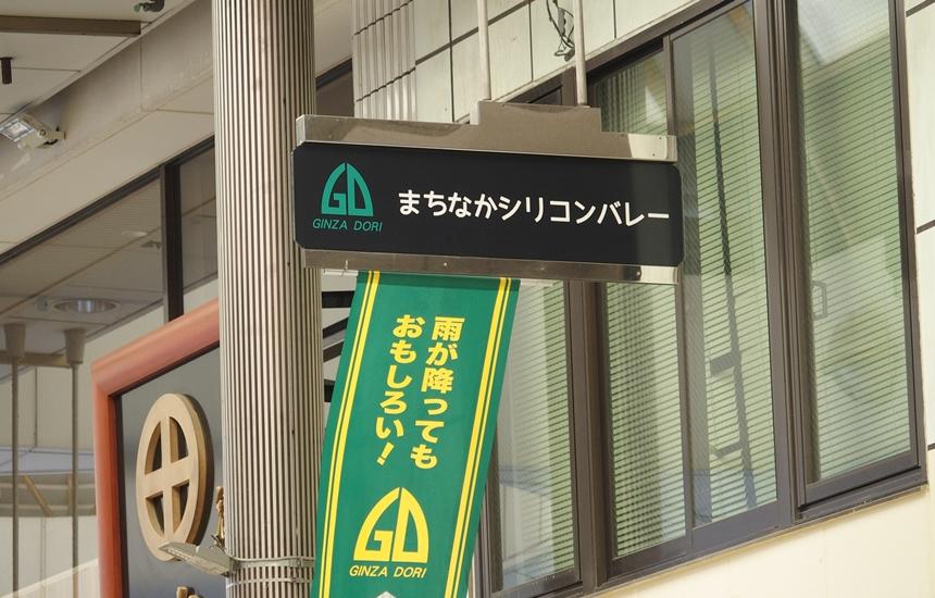 銀座通り商店3