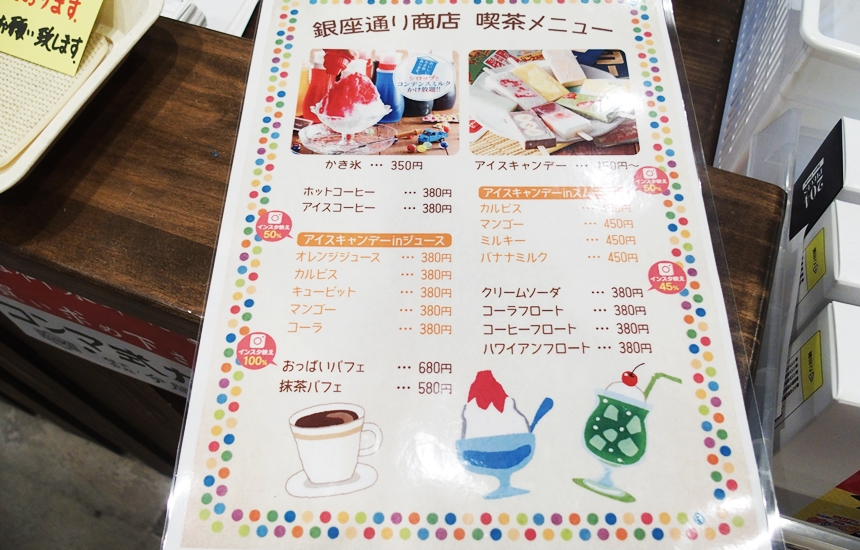 銀座通り商店9