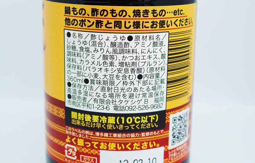 にんにくぽん酢3