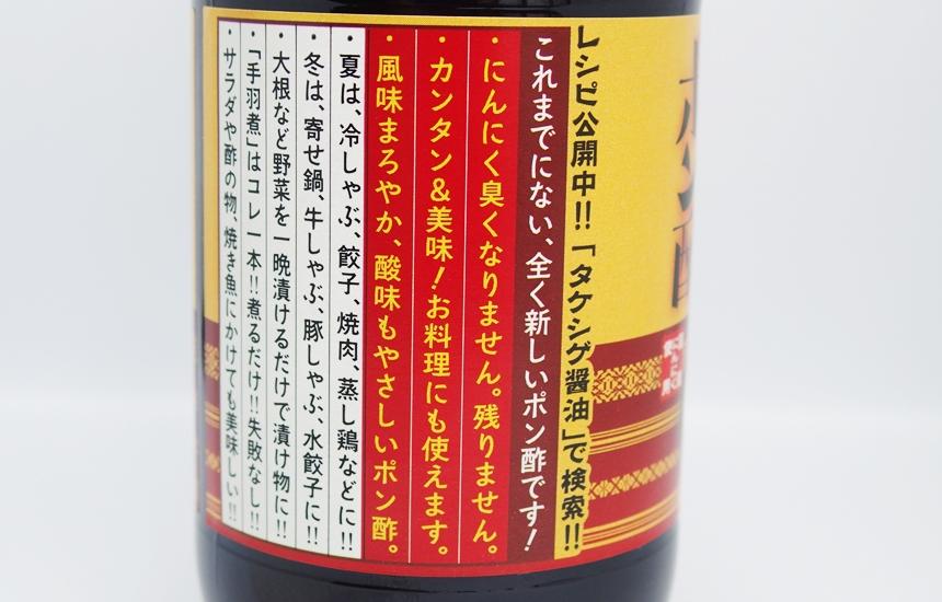 にんにくぽん酢4