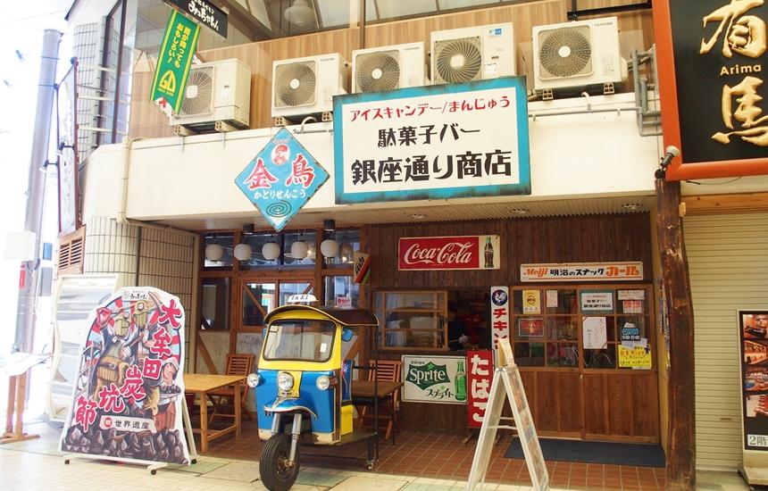 銀座通り商店2