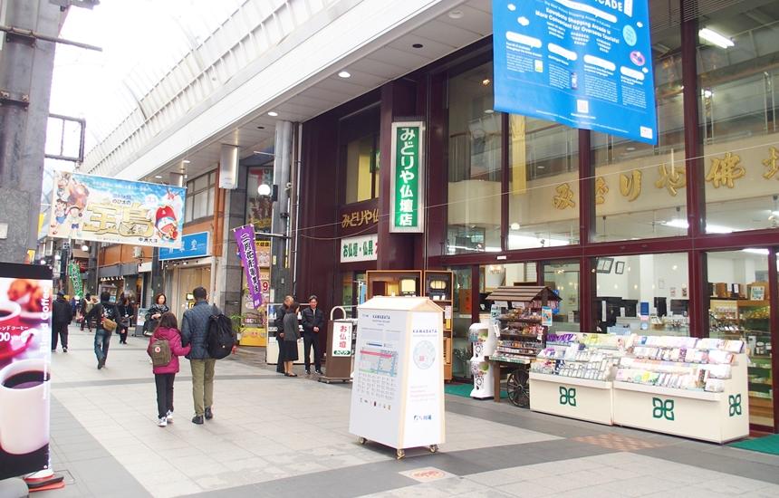 川端商店街4