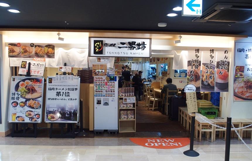 二男坊博多駅1