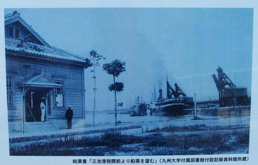 三池港25