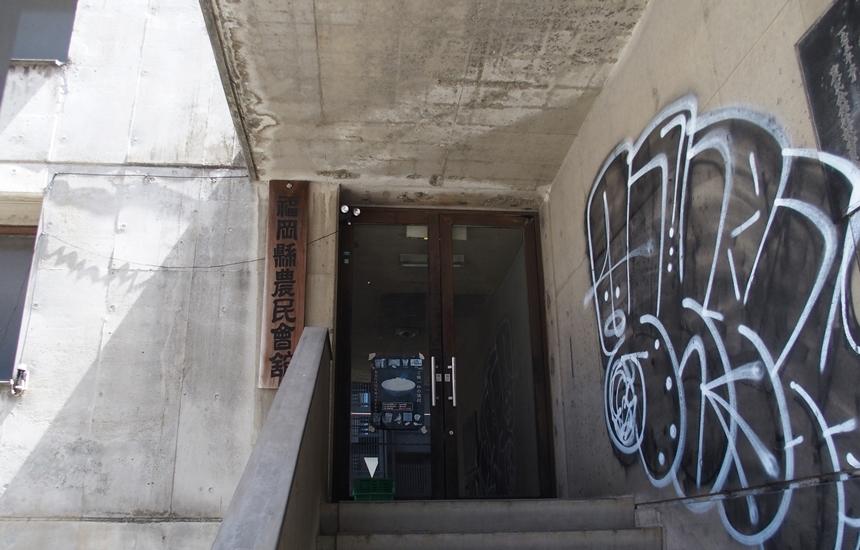 農民会館ビル5