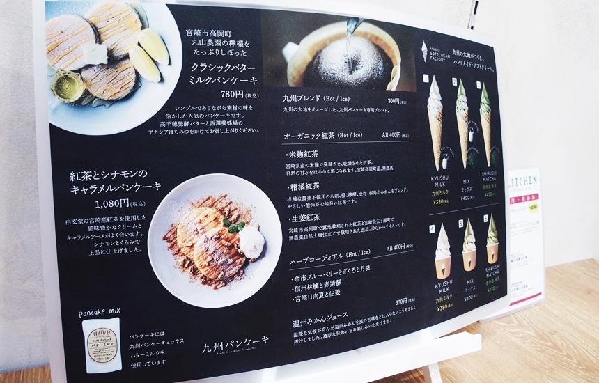 九州パンケーキ4