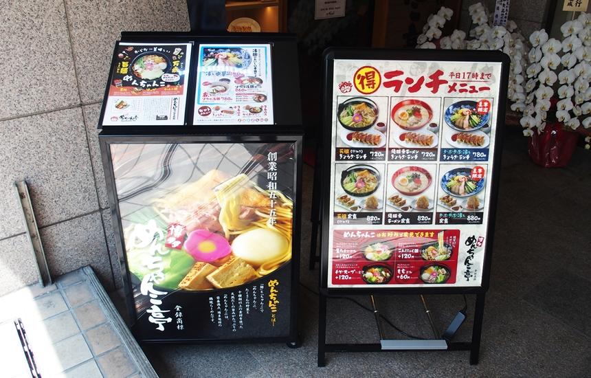 めんちゃんこ天神7