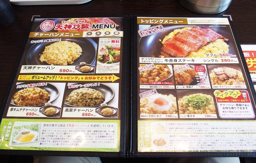 天神炒飯4